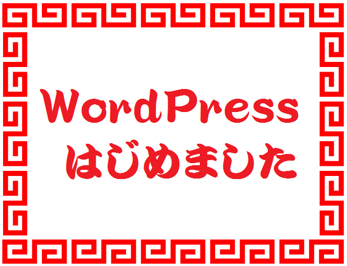 WordPressはじめました