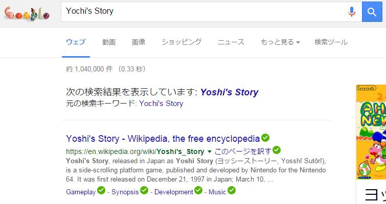 Yochi's Storyで検索