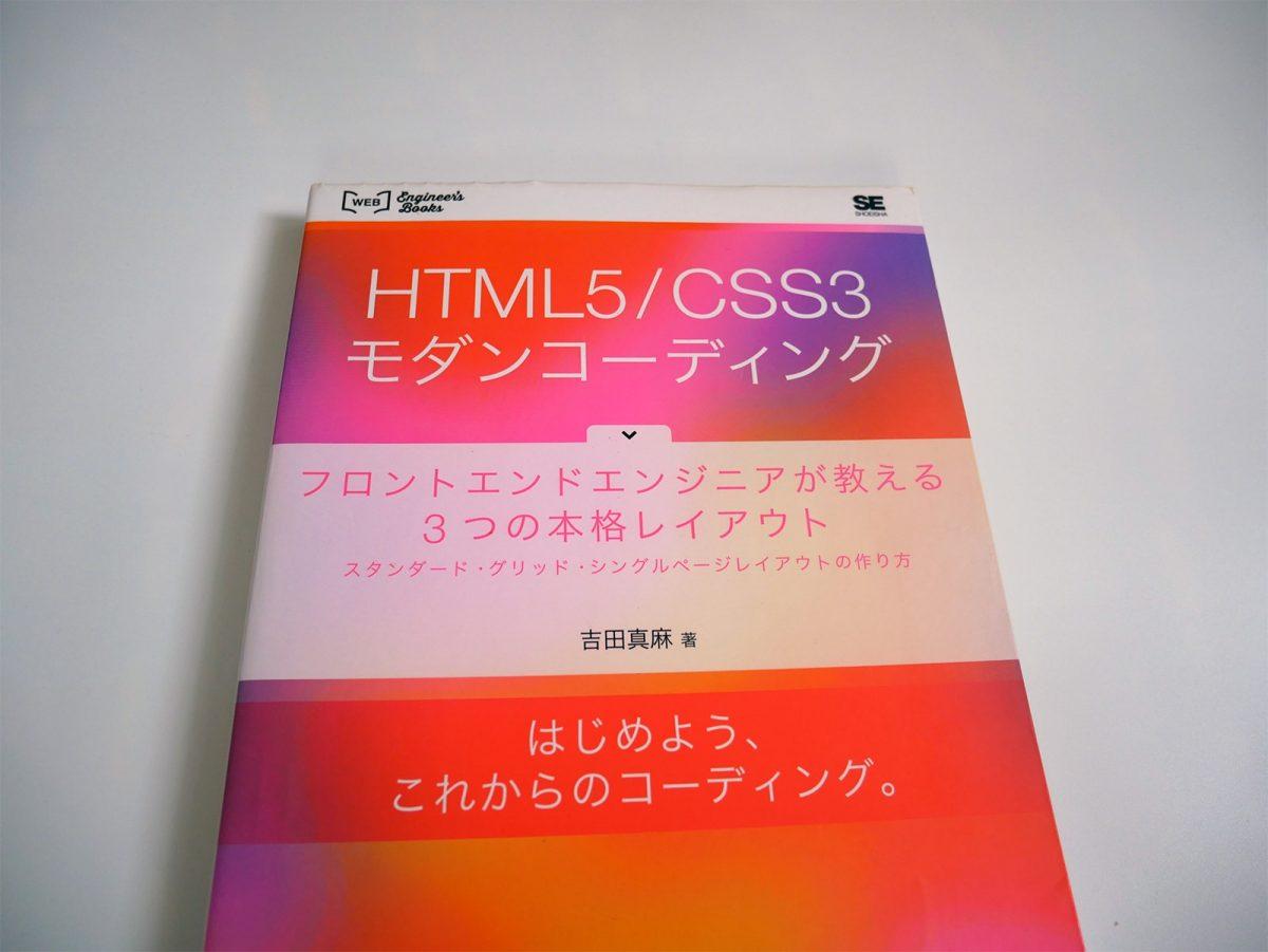 HTML5/CSS3モダンコーディング