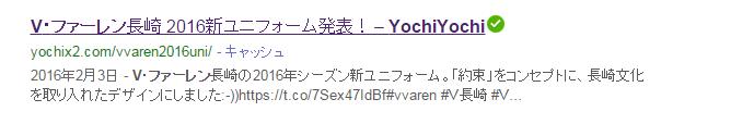 YochiYochi検索結果の紹介文