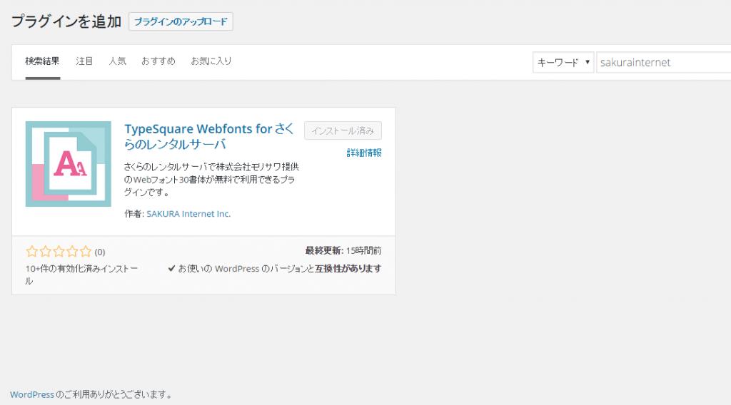 TypeSquareWebfontsPluginインストール