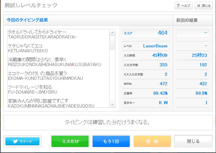 e-typingの記録