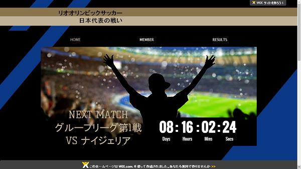 リオオリンピックサッカー日本代表の戦い