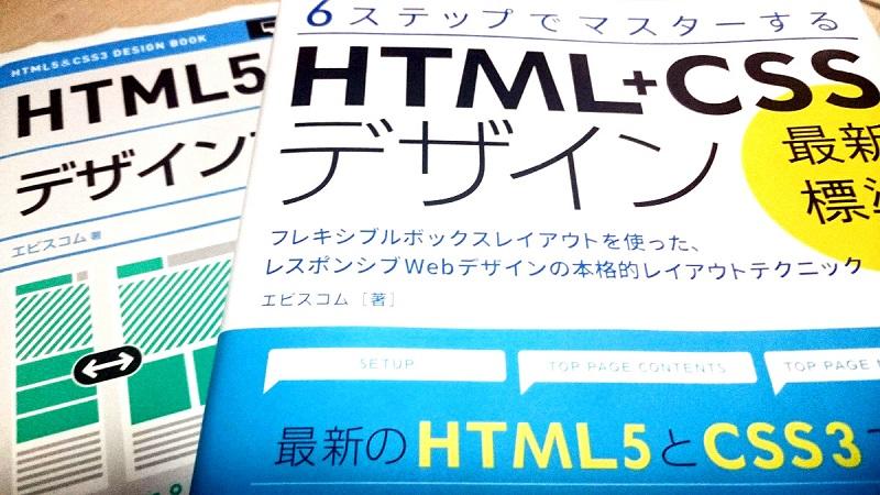 「最新標準」HTML+CSSとデザインブック