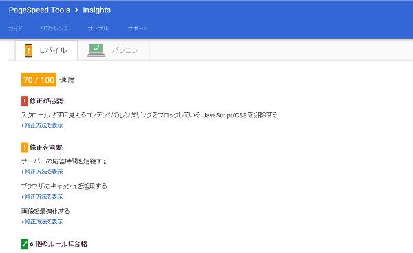 リニューアル前のPageSpeed Insights速度