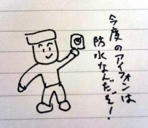 防水機能編1コマ目のイラスト