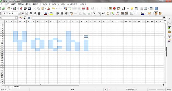 LibreOfficeで遊んでみる