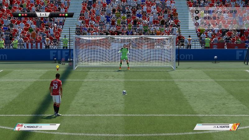 FIFA17PKを蹴る前のシーン