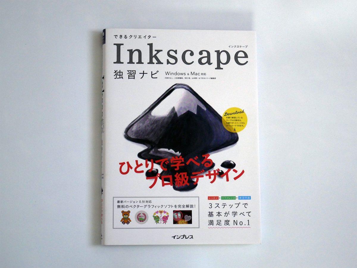 Inkscape独習ナビ表紙