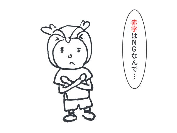 【画像】4/4コマ目