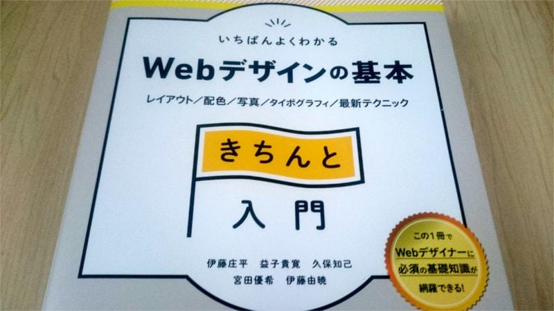 いちばんよくわかるWebデザインの基本きちんと入門表紙