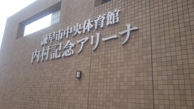 内村記念アリーナの文字