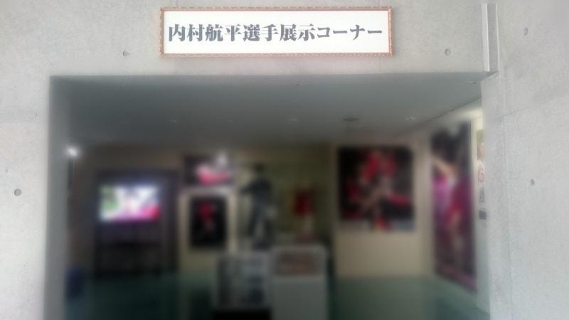内村航平選手展示コーナー