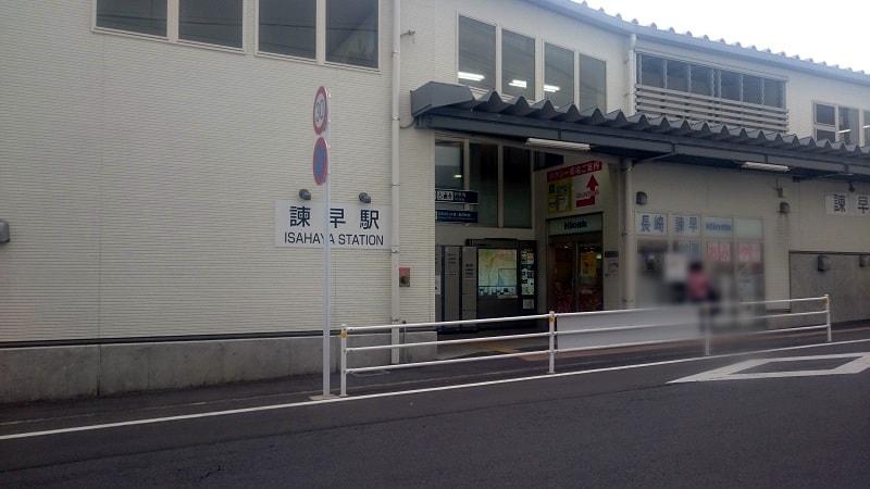 諫早駅仮駅舎