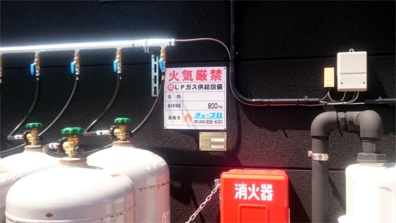 火気厳禁LPガス供給設備