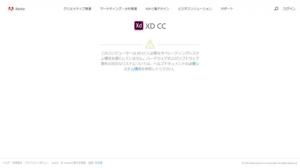 Adobe CCスクリーンショット画面:このコンピューターは XD CC に必要なオペレーティングシステム構成を満たしていません。ハードウェアおよびソフトウェア要件の完全なリストについては、ヘルプドキュメントの必要システム構成を参照してください。