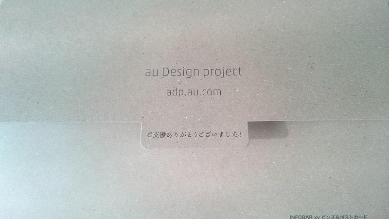 箱裏のデザイン「au Design project ご支援ありがとうございました!」