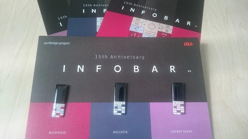 INFOBAR xv ピンズ & ポストカード