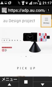 au Design projectサイトスクリーンショット