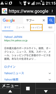 Google検索画面画像スクリーンショット