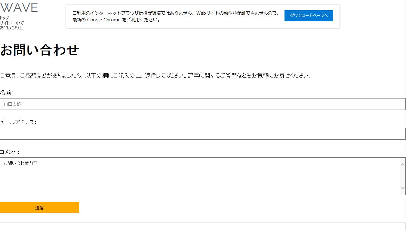 IEでサンプルサイトを表示したとき