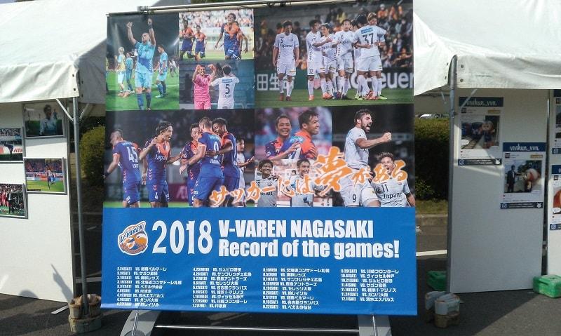 2018 V-VAREN NAGASAKI Record of the games!