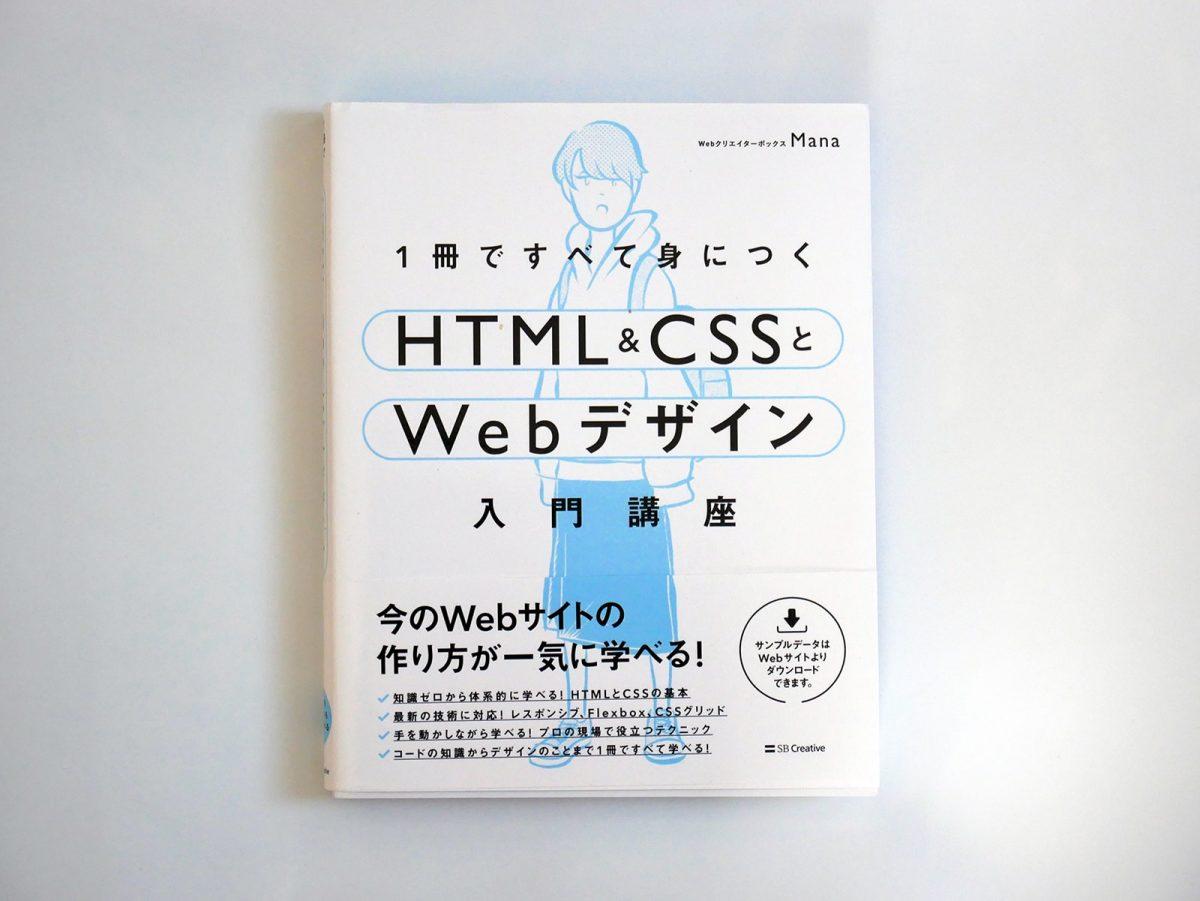 1冊ですべて身につくHTML & CSSとWebデザイン入門講座表紙