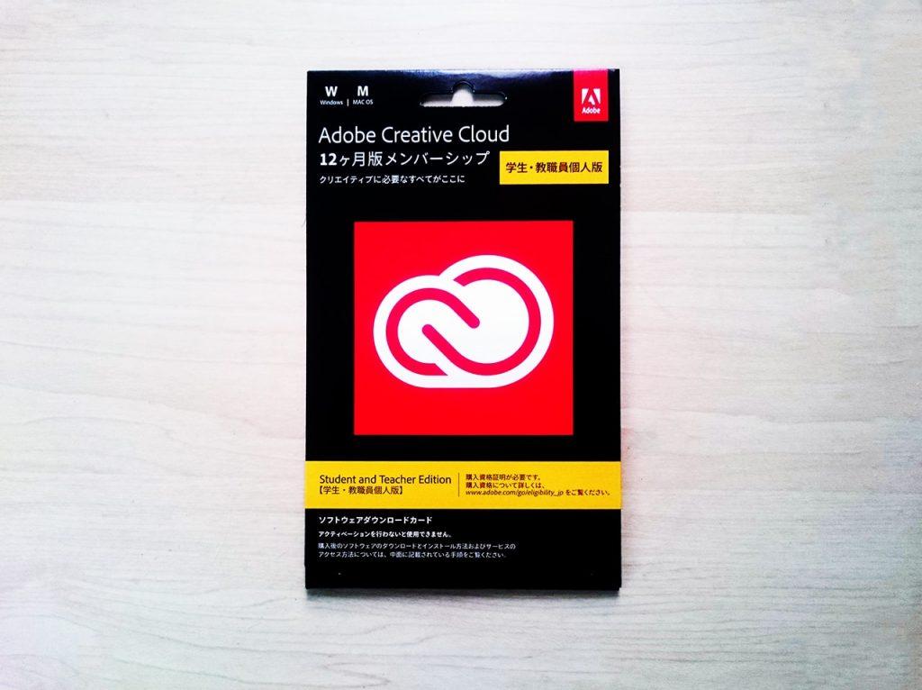 Adobe Creative Cloudシリアルコードのパッケージ