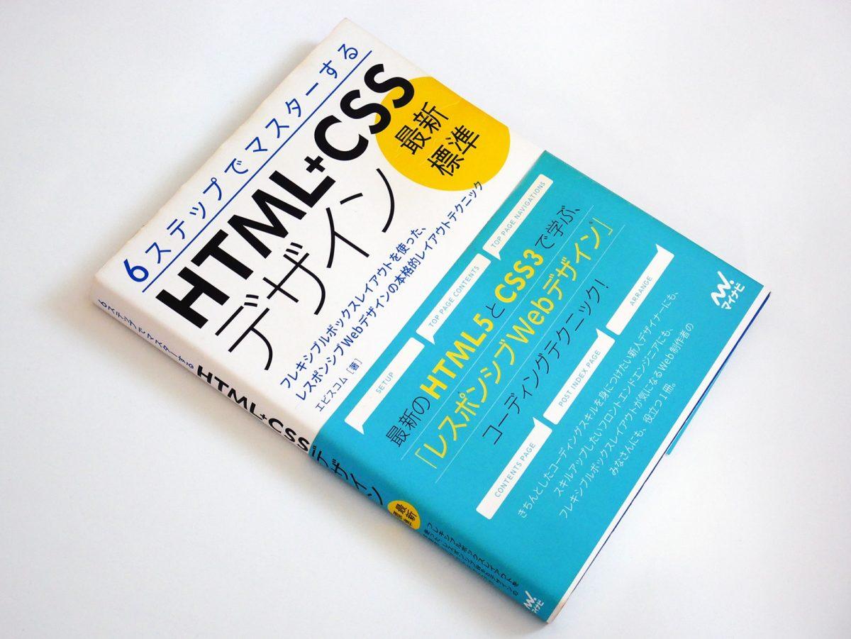 6ステップでマスターする「最新標準」HTML+CSSデザイン