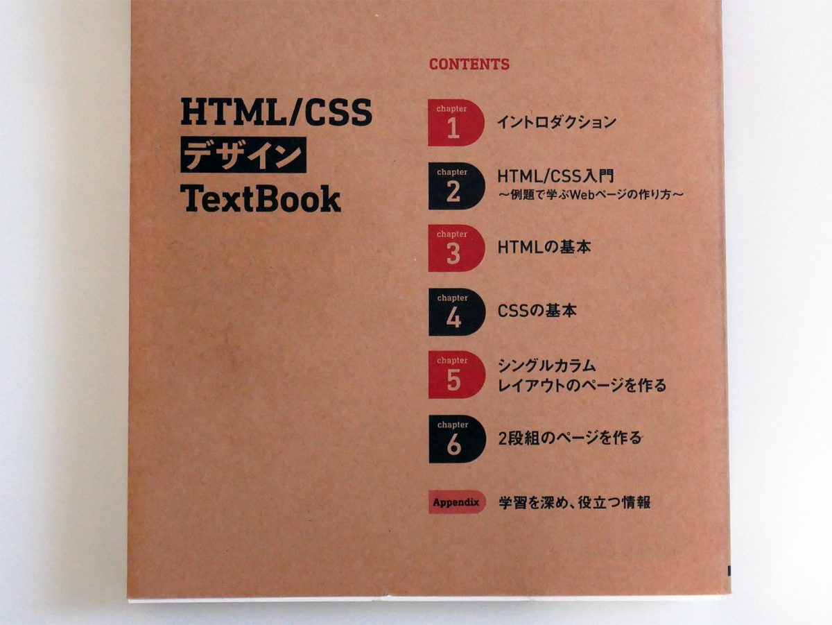 HTML/CSSデザインTextBookのCONTENTS