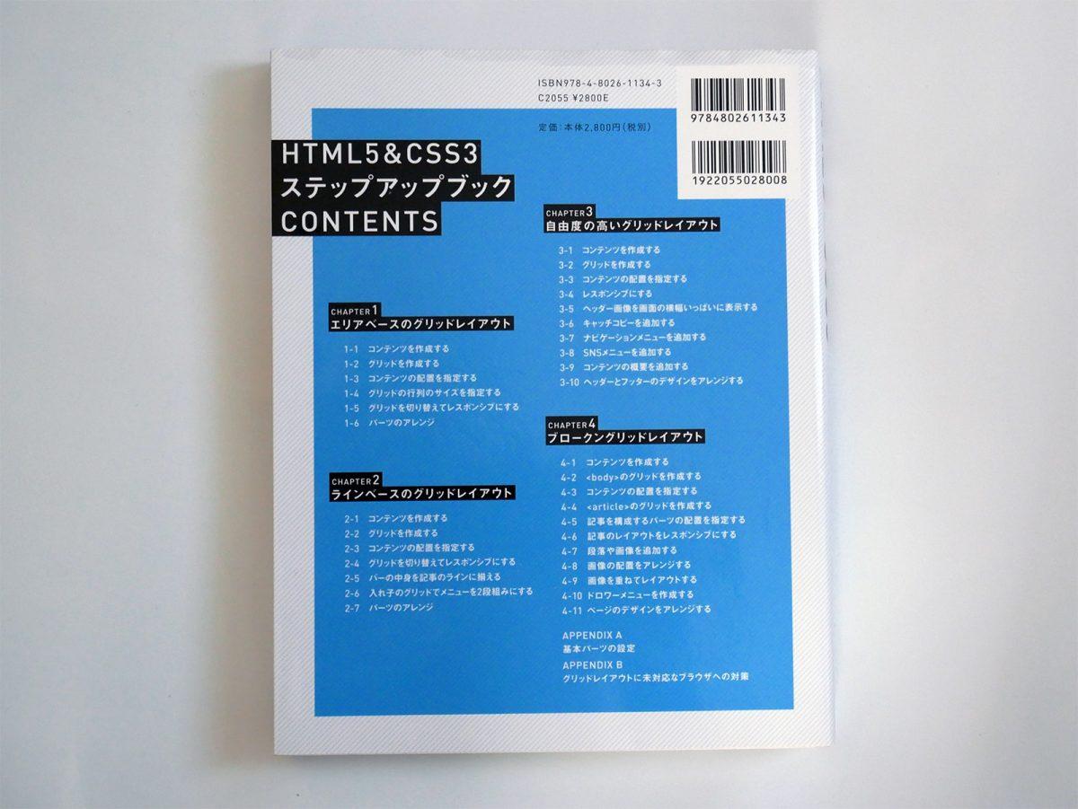 HTML5&CSS3ステップアップブックCONTENTS