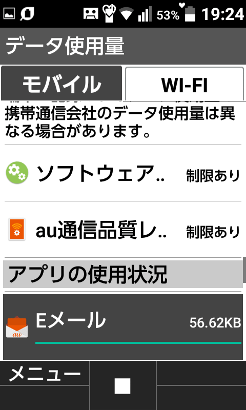 データ使用量 アプリの使用状況