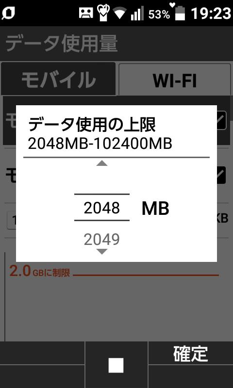 データ使用の上限 2048MB-102400MB