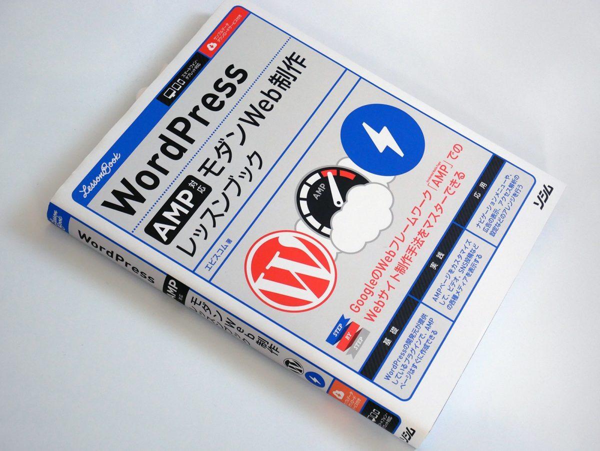 WordPress AMP対応モダンWeb制作レッスンブック