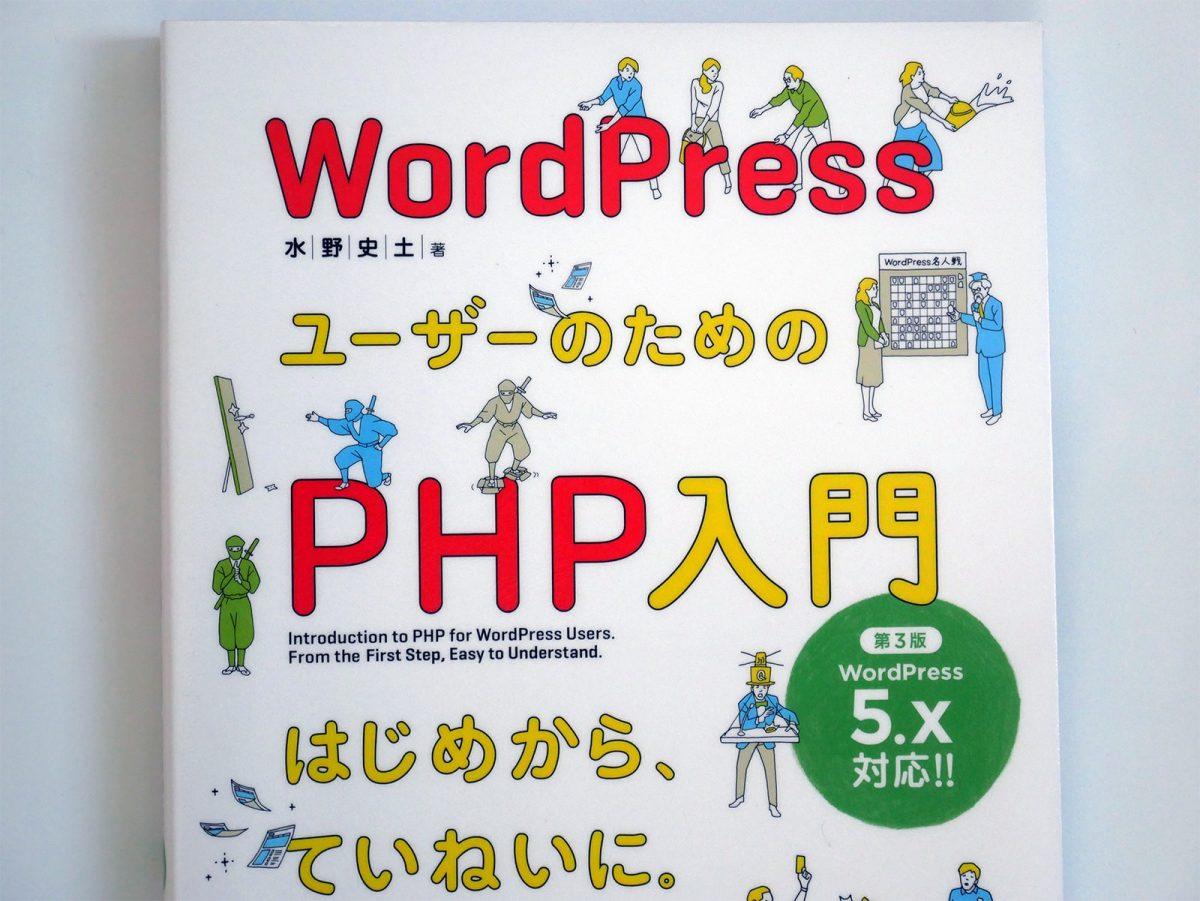 WordPressユーザーのためのPHP入門 第3版表紙