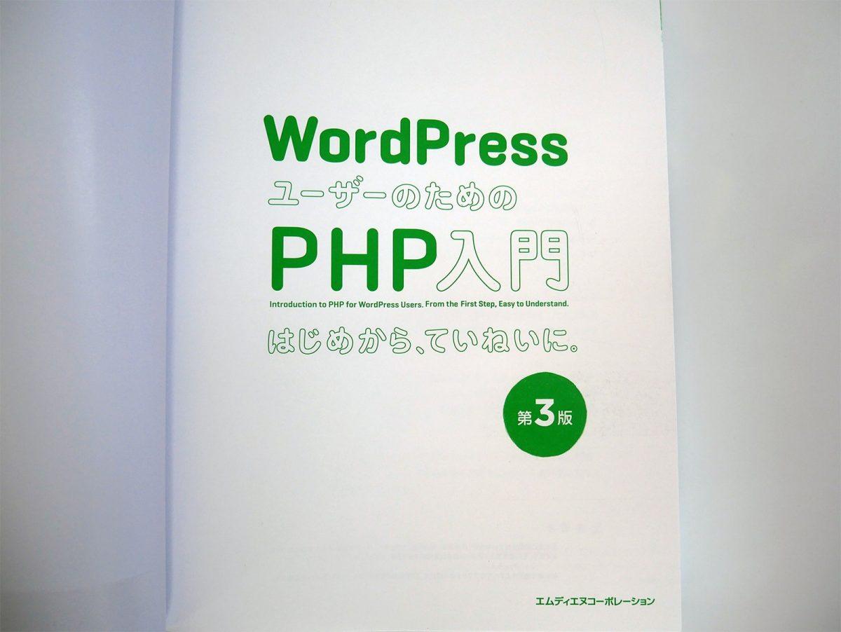 WordPressユーザーのためのPHP入門 はじめから、ていねいに。第3版
