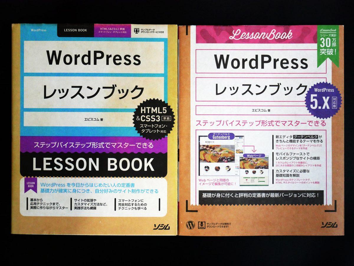 WordPressレッスンブック  HTML5&CSS3準拠とWordPressレッスンブック 5.x対応版