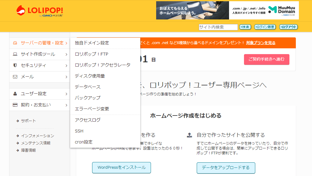 ロリポップ!ユーザー専用ページ